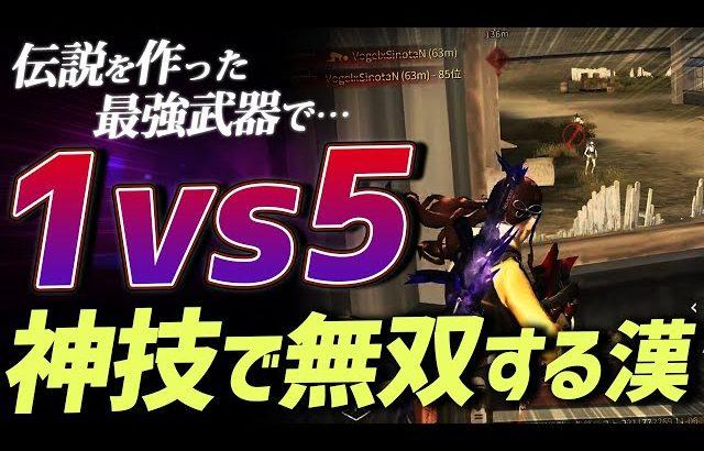 【荒野行動】伝説を作った武器で1vs5に打ち勝つ神プレイを決めてしまった….(ふぇいたん)