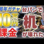 【荒野行動】夢幻ガチキレ!3周年ガチャに10万課金して台パンしたら机壊れた【荒野の光】(芝刈り機〆夢幻)