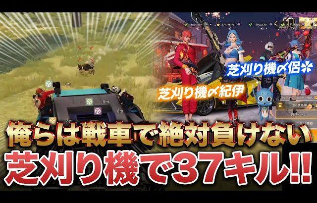 【荒野行動】戦車に絶対負けない芝刈り機メンバー強すぎて37キルwwww(芝刈り機〆危!)
