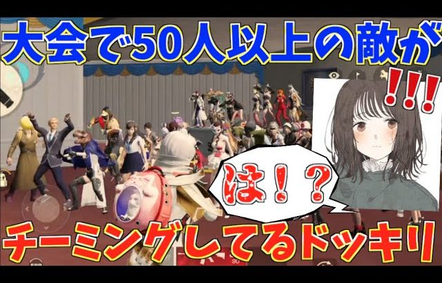 【荒野行動】酢酸「ぎゃぁぁぁぁ!!!」大会中に50人以上の敵がチーミングしてるドッキリしてみたwwwww(Maro)