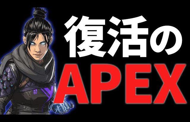 【APEX】復活のAPEX..旧友マハラジャ×れんにきと無双する【Apex Legends/エーペックスレジェンズ】(ふぇいたん)