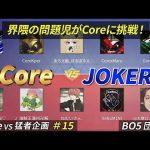 【荒野行動】Core vs 界隈の問題児!JOKER's 〜Core vs 猛者企画#15〜(芝刈り機〆夢幻)