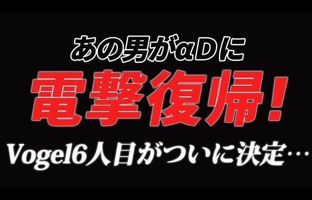 【荒野行動】αDVogel6人目の新メンバーを発表します!!(ふぇいたん)