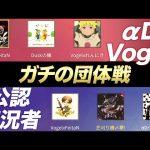 【荒野行動】αDxVogel vs 公認実況者 ガチの団体戦(芝刈り機〆夢幻)