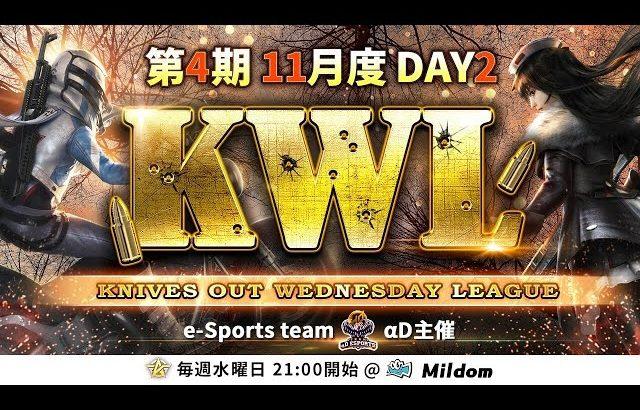 【荒野行動】KWL 本戦 11月度 DAY2 開幕(超無課金/αD代表)