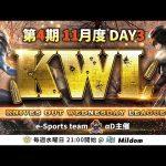 【荒野行動】KWL 本戦 11月度 DAY3 開幕(超無課金/αD代表)