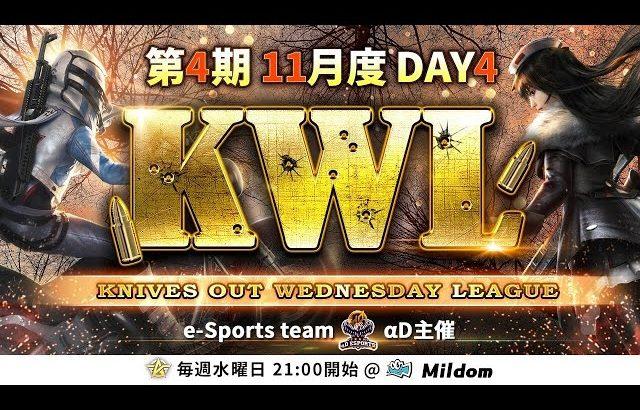 【荒野行動】KWL 本戦 11月度 DAY4 開幕(超無課金/αD代表)