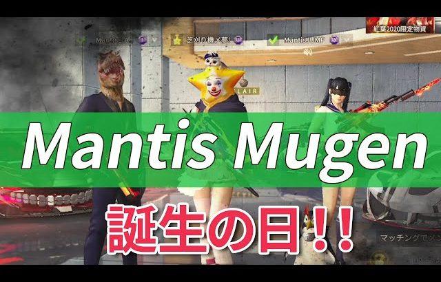 【荒野行動】Mantis Mugen誕生の日(芝刈り機〆夢幻)
