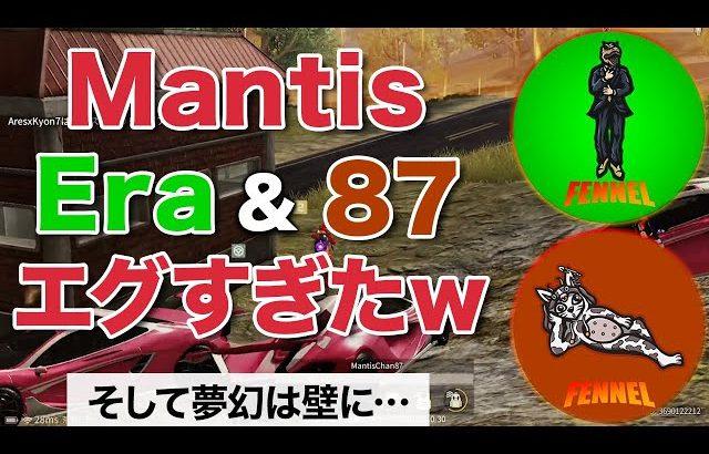 【荒野行動】MantisEra&87コンビそしてらりの司令塔(夢幻は壁に埋まった)(芝刈り機〆夢幻)