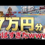 【荒野行動】進撃の巨人コラボを7万円分引いたらやばすぎたWWWWWW(芝刈り機〆夢幻)
