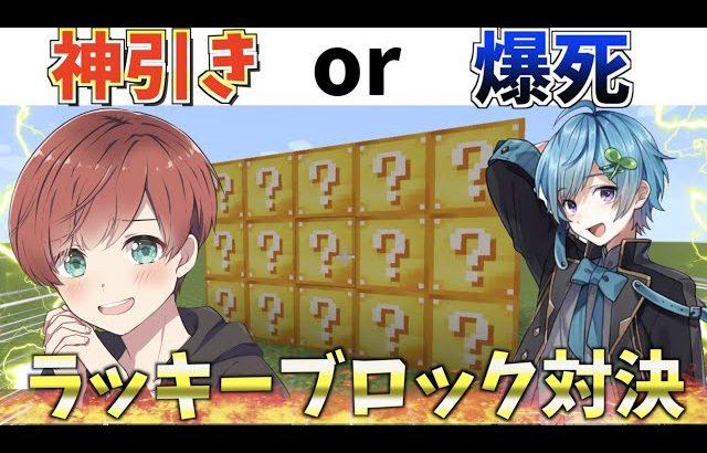 【マイクラ】神引きor爆死のラッキーブロック対決をまひとくんとしたら面白すぎたwww(Maro)