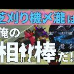 【荒野行動】芝刈り機〆瀧は俺の相棒だ!(芝刈り機〆夢幻)