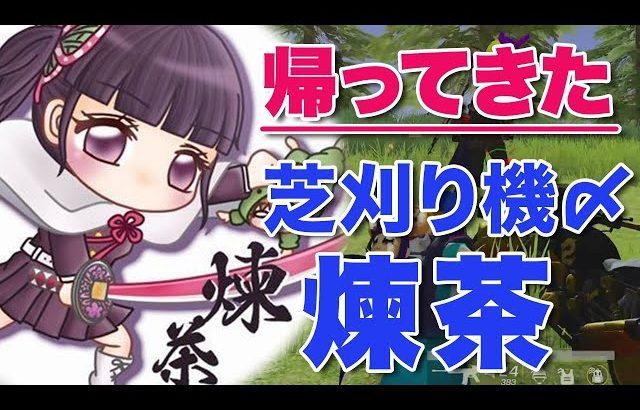 【荒野行動】芝刈り機〆煉茶!彼が帰ってきた!(芝刈り機〆夢幻)