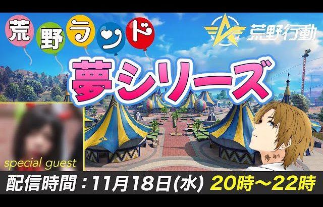 【荒野行動】荒野ランド夢シリーズ!今日はパレードもあるよ!(芝刈り機〆夢幻)