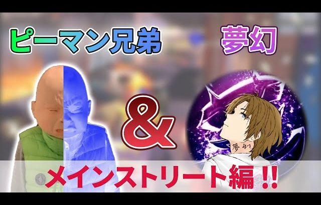 【荒野行動】ピーマン兄弟&夢幻 〜メインストリート編〜(芝刈り機〆夢幻)
