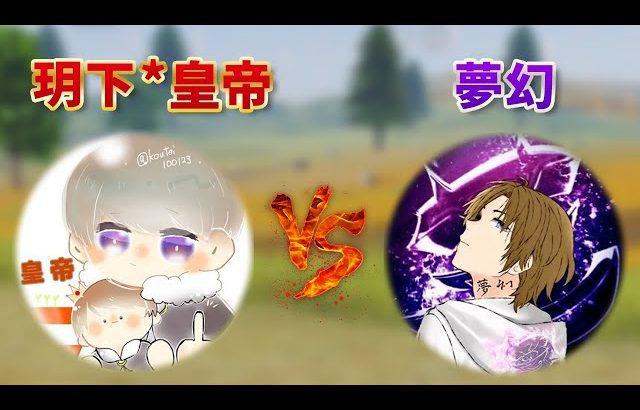 【荒野行動】ピーマン嫌いの仇だ!玥下*皇帝 vs 芝刈り機〆夢幻(芝刈り機〆夢幻)