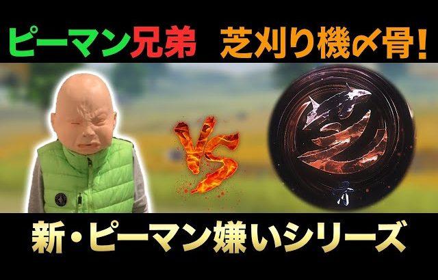 【荒野行動】ピーマン兄弟 vs 芝刈り機〆骨!(芝刈り機〆夢幻)