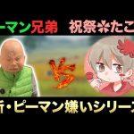 【荒野行動】ピーマン嫌い vs 祝祭たこぉ!(芝刈り機〆夢幻)