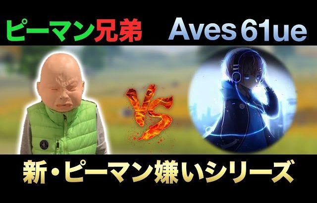 【荒野行動】ピーマン嫌い vs Aves61ue(芝刈り機〆夢幻)