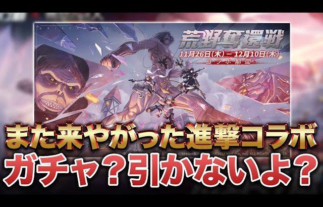 【荒野行動】進撃の巨人コラボまたまた来たーーwww(芝刈り機〆危!)