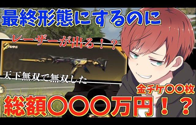 【荒野行動】最終形態にするのに総額〇〇〇万円かかるスキンで無双してきたwww(Maro)