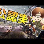 【荒野行動】日本1目指して荒野PEAK戦やる(ふぇいたん)