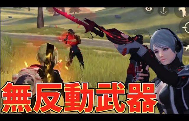 【荒野行動】普通に落ちてる武器で1番無反動な武器で無双してきたwww(Maro)