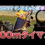 【荒野行動】夢幻と俺、400メートルタイマン結局どっちが強いの??(芝刈り機〆危!)