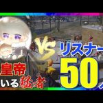 【荒野行動】皇帝率いる猛者にリスナー50人と喧嘩させてみた結果www(芝刈り機〆夢幻)