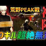 【荒野行動】BOTなしの神モード!!日本1位目指してαDVogelランクマッチ全力で頑張ります!!(ふぇいたん)