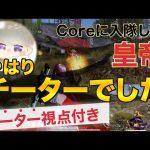 【荒野行動】Coreに入隊した皇帝はやはりチーターでした(芝刈り機〆夢幻)