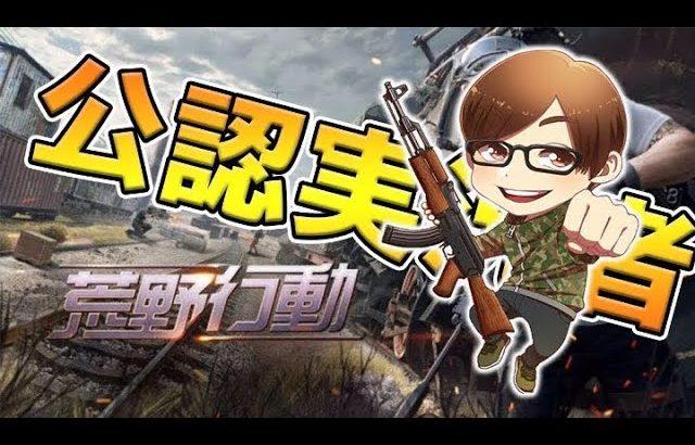 【荒野行動】αDVogel大会配信!!(ふぇいたん)