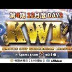 【荒野行動】KWL 本戦 12月度 DAY2 開幕(超無課金/αD代表)