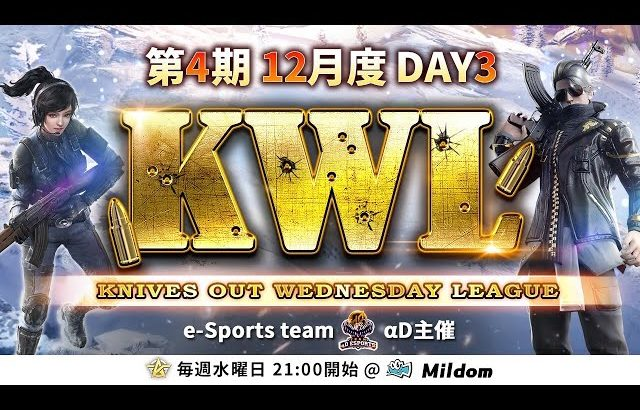 【荒野行動】KWL 本戦 12月度 DAY3 開幕(超無課金/αD代表)