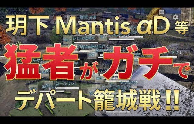 【荒野行動】(元)玥下、Mantis、αD等猛者がガチでデパート籠城戦をしてみたら…(芝刈り機〆夢幻)