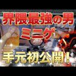 【荒野行動】界隈最強の男、ミニ毛の手元を初公開!(芝刈り機〆夢幻)