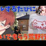 【荒野行動】視聴者が幸せになる動画✨キルするたびに女の子にぬいでもらう企画www(Maro)