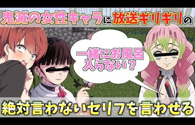 【鬼滅の刃】鬼滅の刃の女性キャラ達にアニメでは絶対言わないセリフを言わせてみたwwww【マインクラフト】(Maro)