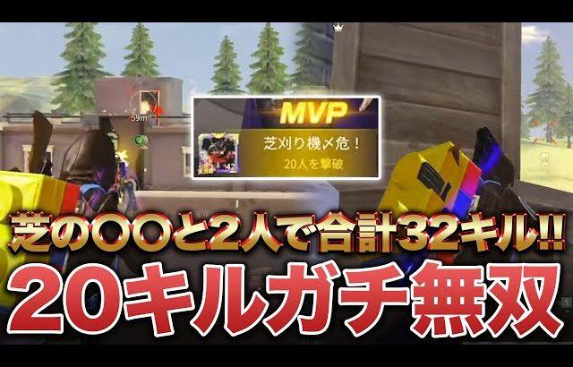 【荒野行動】1人で20キルwwwwゴースティングを返り討ちにして優勝(芝刈り機〆危!)
