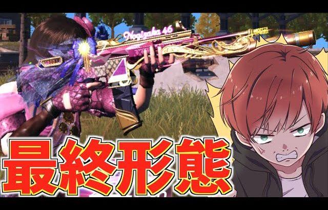 【荒野行動】乃木坂コラボの新銃スキンを最終形態にしたからとりま1位取ってきたー!【mildom】(Maro)
