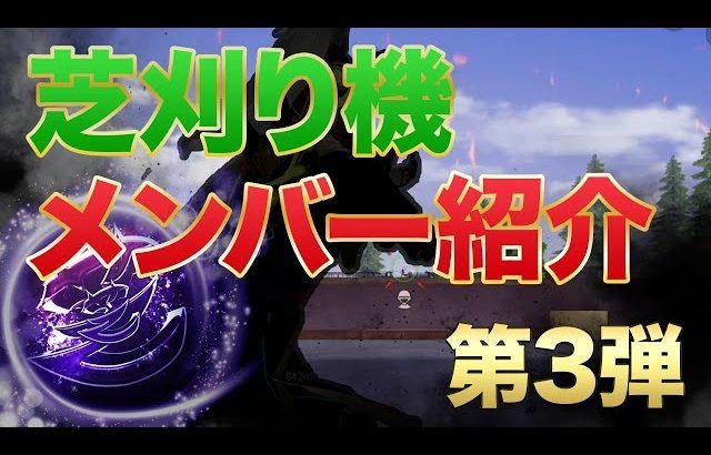 【荒野行動】芝刈り機メンバー紹介第3弾!(芝刈り機〆夢幻)