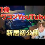 【荒野行動】31歳オワコンYouTuberの新居を初公開!(芝刈り機〆夢幻)