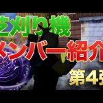 【荒野行動】芝刈り機メンバー紹介第4弾!(芝刈り機〆夢幻)
