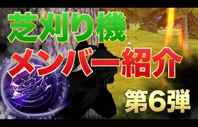 【荒野行動】芝刈り機メンバー紹介第6弾!(芝刈り機〆夢幻)