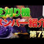 【荒野行動】芝刈り機メンバー紹介第7弾!(芝刈り機〆夢幻)