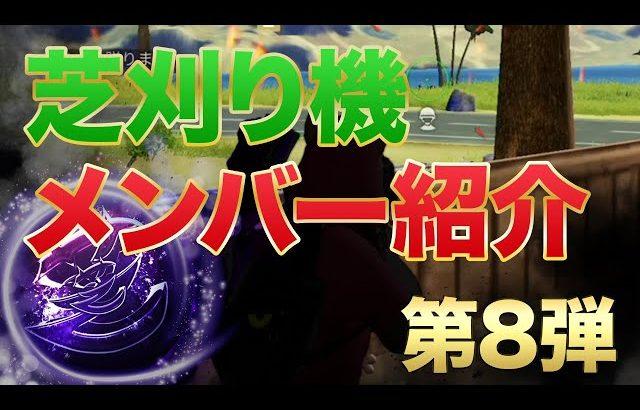 【荒野行動】芝刈り機メンバー紹介第8弾!(芝刈り機〆夢幻)