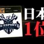 【荒野行動】αDVogelが日本1位を取りました(ふぇいたん)