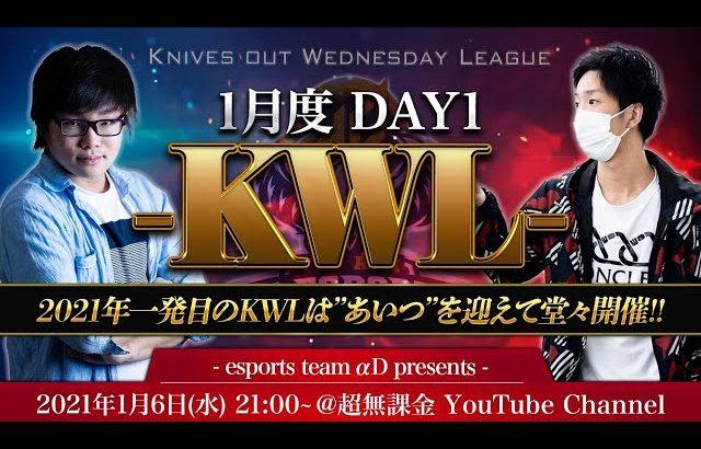 【荒野行動】KWL 1月度 DAY1 開幕【Bocky&超無課金】(超無課金/αD代表)