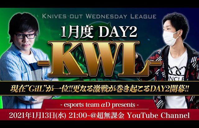 【荒野行動】KWL 1月度 DAY2 開幕【Bocky&超無課金】(超無課金/αD代表)