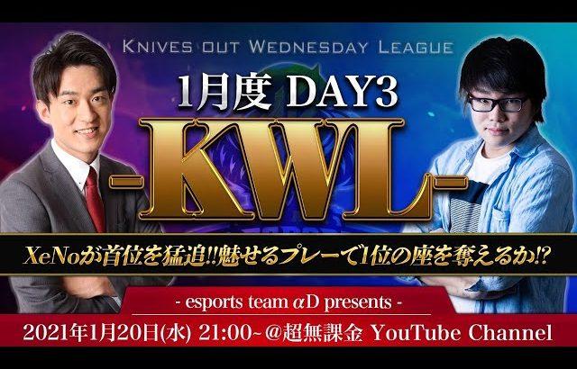 【荒野行動】KWL 1月度 DAY3 開幕【Bocky & 柴田アナ】(超無課金/αD代表)
